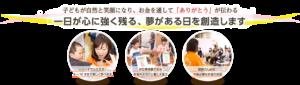 富山市の注文住宅のキッズマネーセミナー