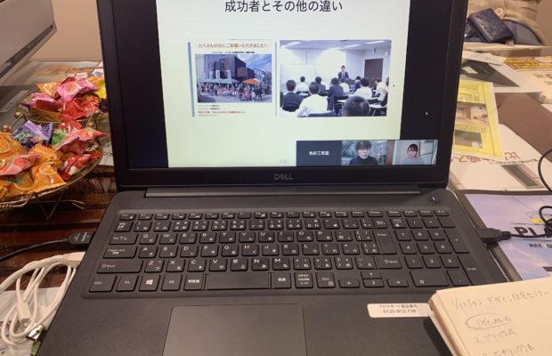 富山市の注文住宅のデザインセミナー