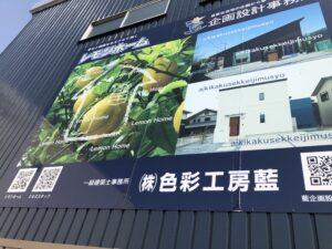 富山市 レモンホーム /株式会社色彩工房藍