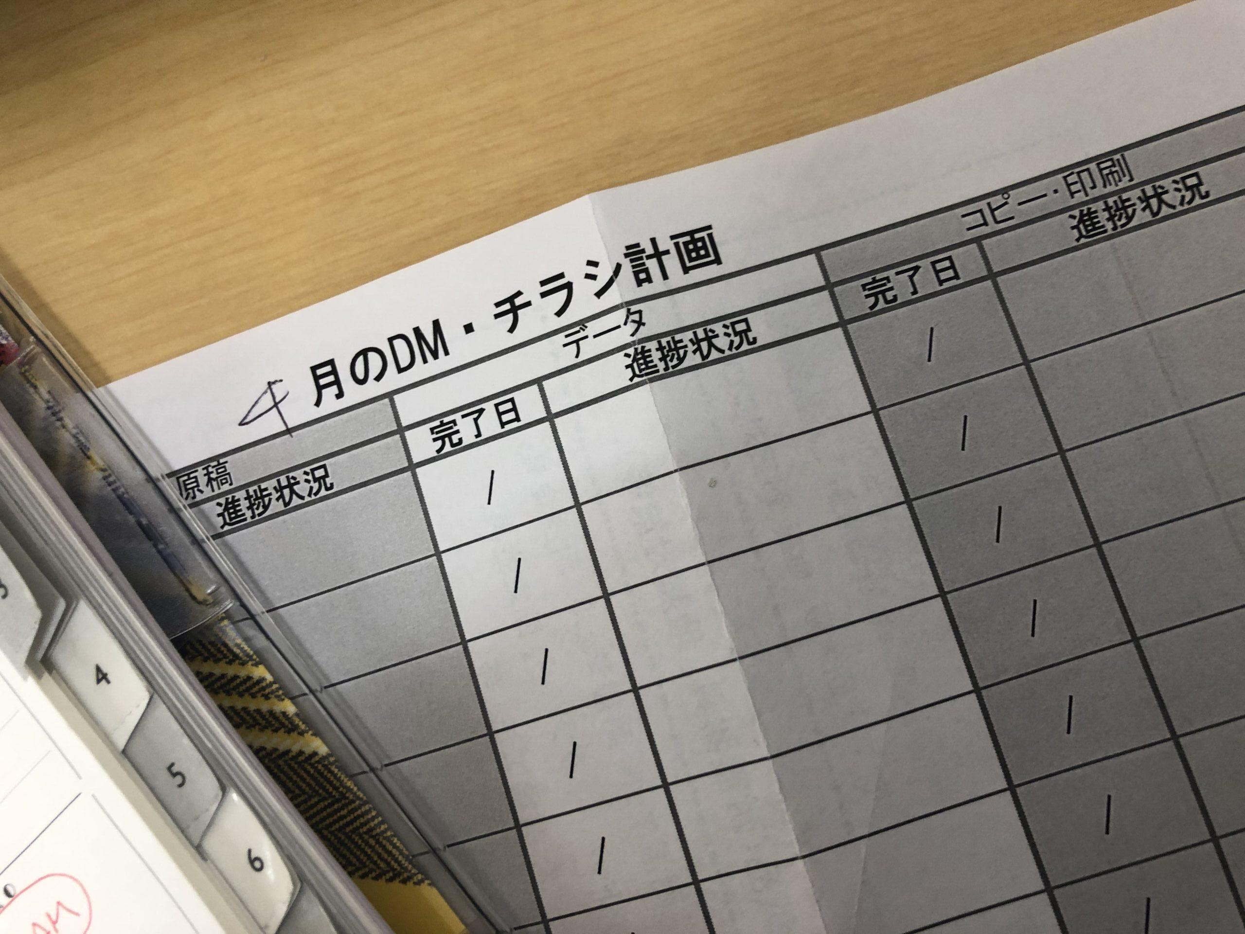 富山市の注文住宅のニュースレター計画