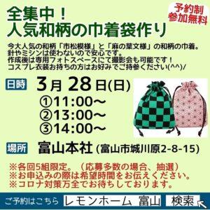富山市の注文住宅の巾着袋作り