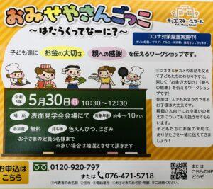 富山市の注文住宅のキッズマネースクール