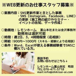 富山市の注文住宅の求人