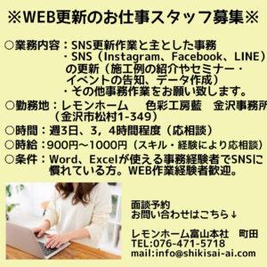 富山市の注文住宅の求人情報