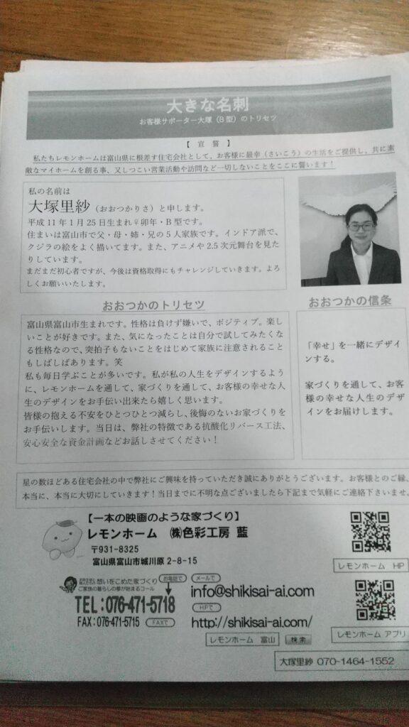 富山市の注文住宅の営業マン