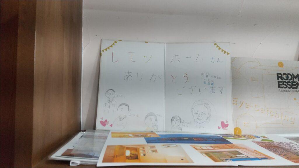 富山市の注文住宅の感謝ボード