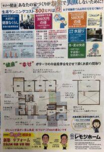 富山市の注文住宅の抗酸化の家チラシ裏