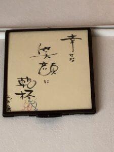 富山市の注文住宅のお引渡し色紙