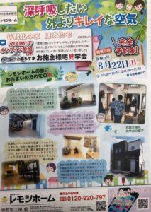 富山市の注文住宅の抗酸化の家