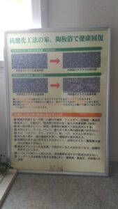 抗酸化工法の家について説明