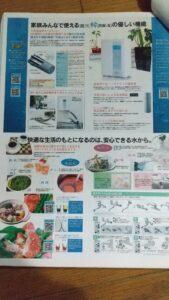 富山市の注文住宅の還元粋の説明