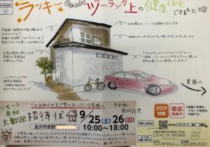 金沢市の注文住宅の見学会