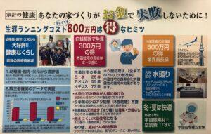 金沢市の注文住宅の見学会チラシ裏面