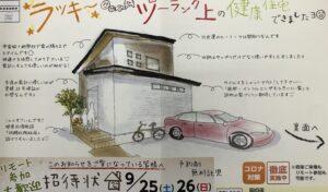 金沢市の注文住宅の見学会チラシ