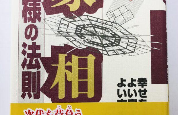 富山市の注文住宅会社の家相本