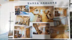 富山市 天然無垢材の家 施工例 しゃ