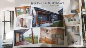 バンガロー 平屋 天然無垢材の木の家 施工例の写真